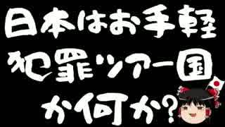 【ゆっくり保守】日本はお手軽犯罪ツアー国か何か?