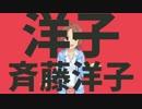 洋子斉藤洋子