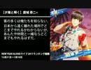 アイドルマスターSideMの追加カードをまとめてみた(17年1月~3月)