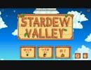 【Stardew Valley】牧場ライフ!スタデューバレー実況第1回