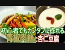 初心者でもカンタンに作れる 青椒肉絲と杏仁豆腐