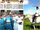 【南モンゴル草原の風 #5】中国の圧政と闘う若者たち~ホーチンフ氏が遺したもの[桜H29/4/22]