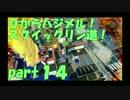 【ゆっくり実況】0からハジメル!スクイックリン道!part 14【Splatoon】