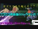 【ポケモンSM】リアルマネーでシングルレート part10【ジャラランガ全1】