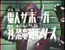 【日本特撮の歴史】パート19 ~ずっとザボーガーのターン編~