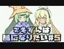 【VOICEROID実況】 マキずんは風になりたい#5 【チョコボレーシング】