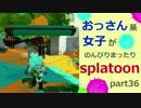 【実況】おっさん系女子がのんびりsplatoon part36【スプラトゥーン】