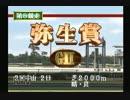 ダビスタPS版 実況プレイpart7