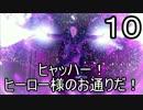 【ゆっくり】ヒャッハー!ヒーロー様のお通りだ!10【PS4】