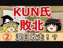 KUNとKUN信者がはりーシに踊らされて大恥をかいた件 thumbnail