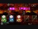 【Fate/Grand Order】【ゲーム実況】 ゲーム部屋へようこそVol.31