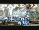 LRFF13 HARD MODE 解説と実況 第72話「二人羽織(重ね着)魔法版」