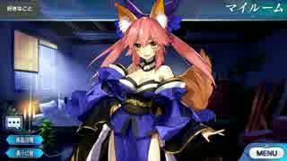 Fate/Grand Order 玉藻の前 マイルーム&