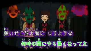 【ニコカラ】やけるさかな【GUMI、滲音かこい】[ぬゆり]_ON Vocal
