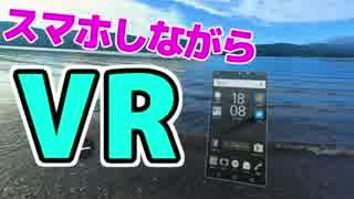 【PSVR】ながらVR!?「anywhereVR」試してみた!【実況】