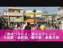 「男はつらいよ」 駅メロアレンジ 【大船駅・新柴又駅 ほか】