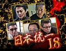 本宮泰風 山口祥行 小沢仁志 哀川翔『日本統一18』