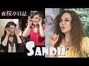 【夜桜亭日記 #46】Sandii(サンディー)さんをお招きしました[桜H29/4/22]