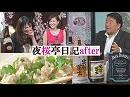 【夜桜亭日記 #46 after】水島総が視聴者の質問に答えます![桜H29/4/22]