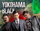 的場浩司 小沢和義 佐々木健介『YOKOHAMA BLACK』