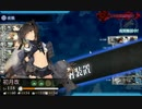 迎撃!第二次マレー沖海戦 E4ゲージ破壊