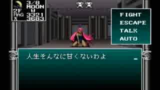 【旧約・女神転生I・II】初見実況プレイ21