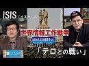 【ウイグルの声/Uyghurlar Awazi #7】世界情報戦争~中国の「テロとの戦い」とISIS(イスラム国)の動向[桜H29/4/22]