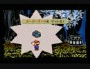 1000年アイテムと共に旅をする【ペーパーマリオRPG】part13