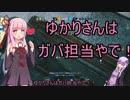 【part4】カジュアル専門ゆかりのR6S【ボイスロイド実況】