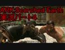 【実況】冴えてるペットの育て方#4【ARK:Scorched Earth】