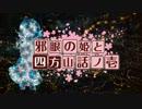 【卓m@s】邪眼の姫の物語/第拾漆話【SW2.0】
