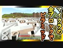【Minecraft】マイクラの全ブロックでピラミッド Part89【ゆっくり実況】