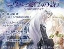 【M3-2017春/い-15a】ニヴルヘイムの詩-忘却のメロディア-ShortPV
