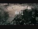 【鏡音リンV4x】 雨月 【VOCALOIDカバー】