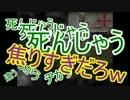 【実況】殺戮の天使(EP2) Part9【Y.M.R@和瓜 希理斗】