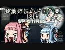 【Spintires】琴葉姉妹のドロ作業18th【VOICEROID実況】