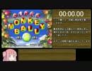 【RTA】スーパーモンキーボール2 ストーリーモード 32分22秒 Part1