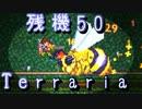 【実況】 残機50でTerraria EXハードコア~part30