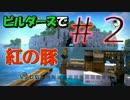 【DQB】ホテルアドリアーノを造る!#2【紅の豚】