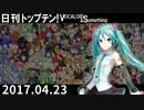 日刊トップテン!VOCALOID&something【日刊ぼかさん2017.04.23】