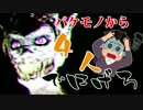 【実況】バケモノから4人で逃げろ!【WhiteNoise2】