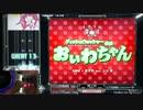 【beatmania IIDX】 ディッシュウォッシャー◎彡おいわちゃん (SPA) 【SINOBUZ】