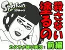 【スプラトゥーン】カタカナ禁止縛りトゥーン:前編【縛り実況】