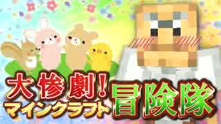【実況】大惨劇!マインクラフト冒険隊 Part23【Minecraft】