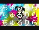 【VY1】ちゅるりらちゅるりらちゅるりら【オリジナル曲】