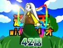 遊戯王withマリオ42話