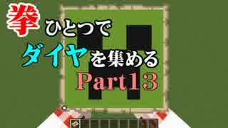 【Minecraft】拳ひとつでダイヤを集める Part13【ゆっくり実況】