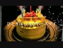 【私生誕祭】ひとりぼっちのバースデイ【オリジナル・ネタ曲】