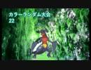 【MUGEN】 凶悪カラーランダム大会 22 【凶狂神前後】