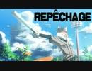 【UTAUカバー】Repêchage【紅鏡緋色】